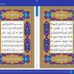 """iPhone ve iPad İçin """"Kur'an-ı Kerim"""" (Diyanet İşleri Başkanlığı) İndir Download"""