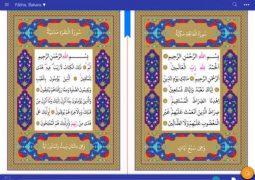 """iPhone ve iPad İçin """"Kur'an-ı Kerim"""" (Diyanet İşleri Başkanlığı) İndir"""