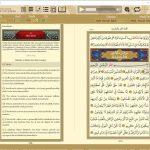 Windows PC İçin En İyi Kur'an-ı Kerim Programı – Kur'an-ı Kerim ( Diyanet) İndir Download